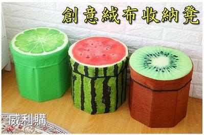 【威利購】創意絨布收納凳.水果造型小椅...