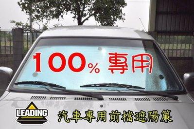 露營遮陽~隱密性高~台灣獨賣~汽車專用前擋遮陽簾~隔熱.斷熱100%專用~再送精美贈品!!