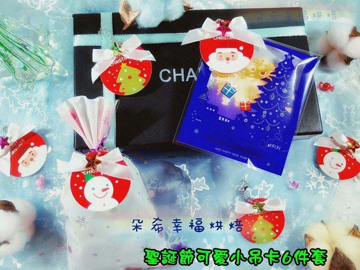 朵希獨創商品 聖誕節可愛小吊卡6件套 耶誕節 吊牌 烘焙包裝 文創手作 裝飾吊牌 餅乾裝飾 禮品包裝 【朵希幸福烘焙】