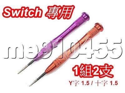 Switch 起子 螺絲起子 Y字起子 十字起子 維修起子 拆機起子 螺絲刀 主機專用 NS手把 維修起子 有現貨