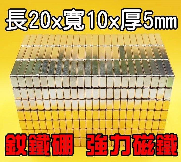 超強釹鐵硼強磁 強力磁鐵 吸鐵石 方型20mmx10mmx5mm 強力磁鐵超強力磁鐵 可以自行DIY文具教學