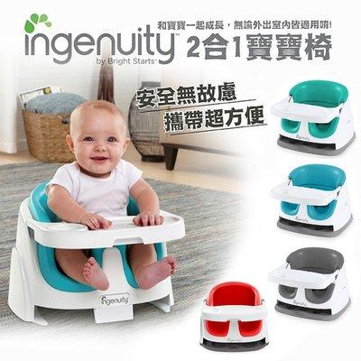 ☘ 板橋統一婦幼百貨 ☘ Kids II Ingenuity 二合一寶寶椅 (4色) 幫寶椅 餐椅