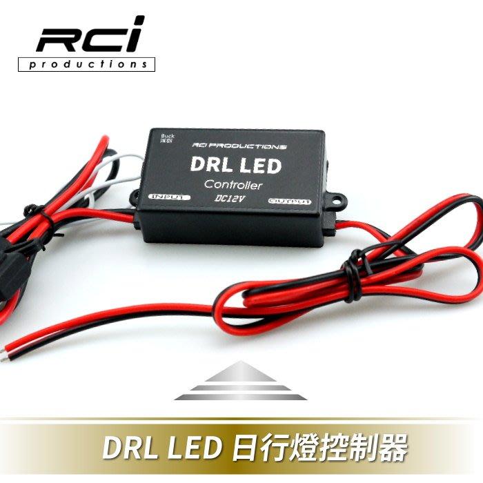 汽車 機車 日行燈 DRL 控制器 控制線組 減弱功能 LED 12V 適用 電瓶偵測啟動 RCI HID