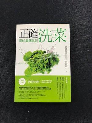 九禾二手書 正確洗菜擺脫農藥陰影/ 201005