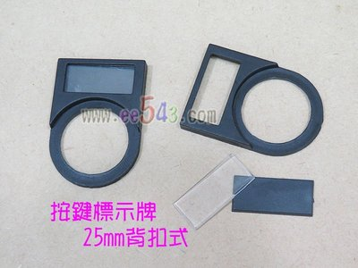 按鍵標示牌25mm背扣式(10個).信號燈標示框按鈕指示牌切換開關指示框旋鈕掛牌標籤框標簽牌