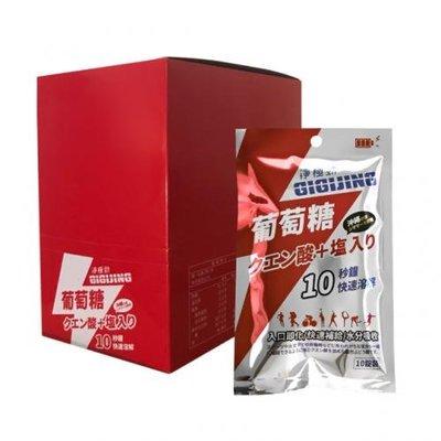 GIGIJING淨極勁~勁元素加鹽葡萄糖 20g(每包10粒)X12包/盒NEW