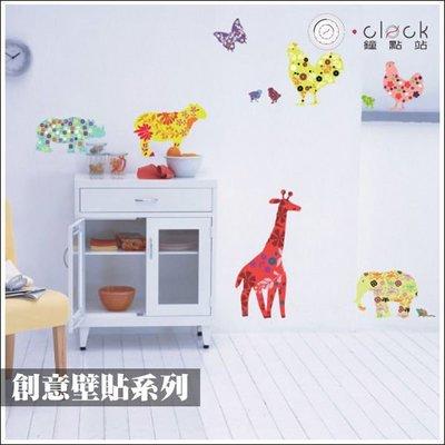 【鐘點站】 DIY 居家壁貼 壁紙 牆貼 防水貼紙 室內佈置 ( 開心動物園 ) B099