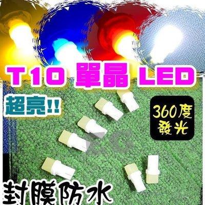 光展 T10 單面 LED 3D 360發光 終極爆亮型 成品 燈泡 小炸彈 牌照燈 封膜防水 白/黃/藍/紅