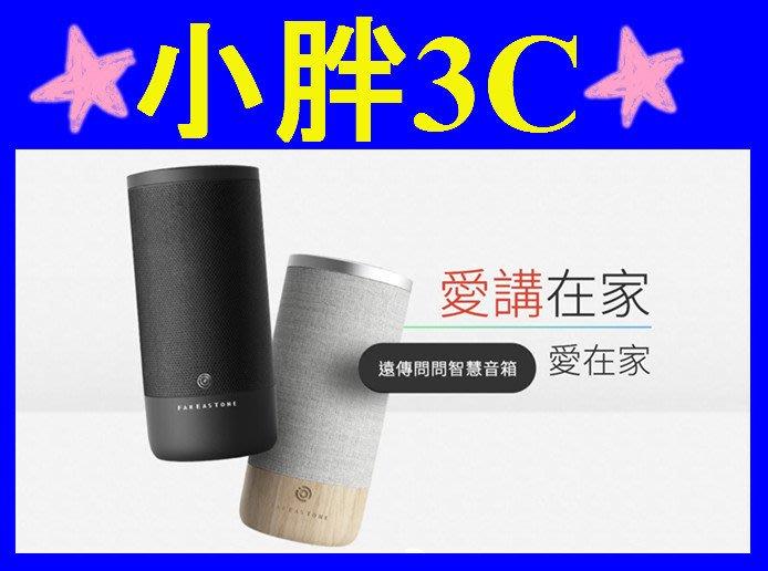 ☆小胖☆在地中文發音 智慧音箱 公司貨 AI智慧藍芽喇叭 聲控 語音助理 高雄可自取
