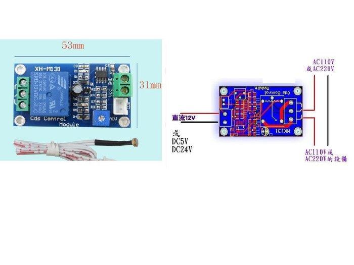 DC12V 光控繼電器開關
