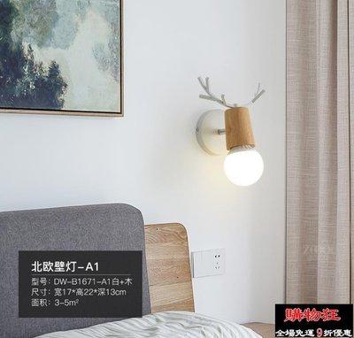 壁燈 北歐風格現代簡約客廳臥室床頭牆壁燈鐵藝個性創意鹿頭鹿角小壁燈【購物狂】