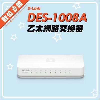 數位e館 含稅 友訊 D-Link DES-1008A 8埠 高速乙太網路交換器 Hub 集線器 Switch