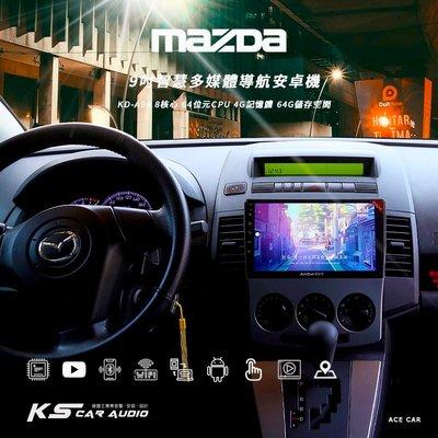 M1A 07~11年 馬自達5 9吋智慧多媒體導航安卓機 Play商店 APP下載 4+64超級八核 KD-A94