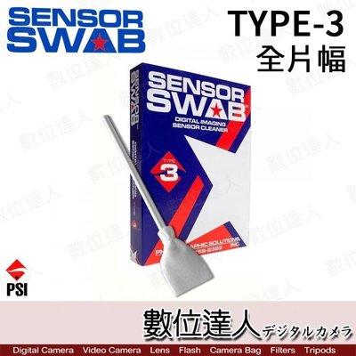【數位達人】SENSOR SWAB 感光元件 清潔棒 3號 全幅/全片幅 CCD CMOS(單支) 另售 清潔紙 日蝕水