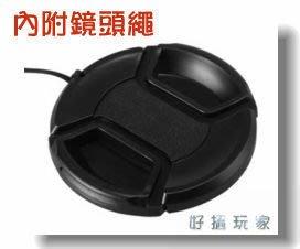 二代中捏式鏡頭蓋(附繩) 40.5mm / 適用 SONY NEX-5T NEX-5R NEX-6 NEX-3N NIKON P7700 J1 J2 J3