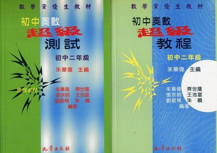 ◎慶誠書屋◎九章--初中奧數超級教程+測試 (初中二年級,全新二本合售)