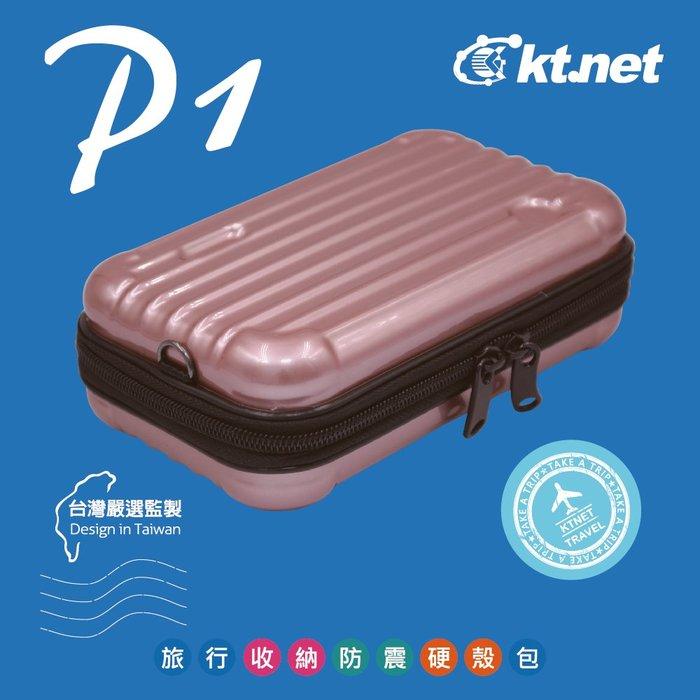 KTNET P1旅行組收納防震硬殼包