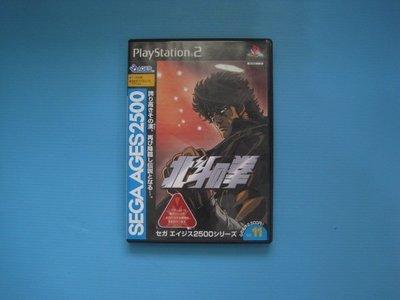 PS2 原裝日製  SEGA AGES. GOLDEN AXE 北斗神拳