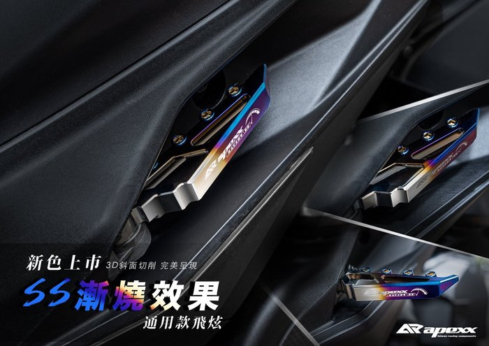 APEXX 極度飛炫 SS 漸燒 飛踏 飛旋 踏踢 後腳踏 全車系通用  鍍鈦