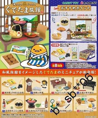 Re-ment Sanrio Welcome to Gudetama Ryokan 蛋黃哥 溫泉旅館 全套8款 ( 原盒未拆 )