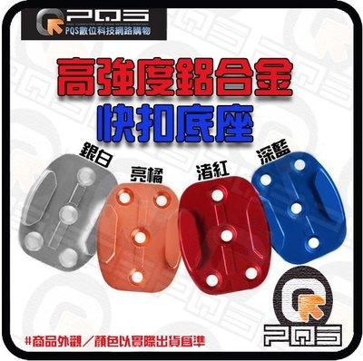 ☆台南PQS☆GOPRO SJ4000/5000 一體成型 6061鋁合金卡座 CNC 平底 底座 雲台 快拆底座