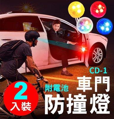 【傻瓜批發】(CD-1)開車門警示燈 免接線爆閃燈 開車門防撞燈 防追撞OPEN貼 汽車百貨 板橋現貨