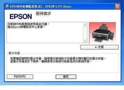 T1100  廢墨歸零 廢墨清零 印表機破解 印表機歸零 印表機清零 印表機清零破解 愛普生EPSON  RESET
