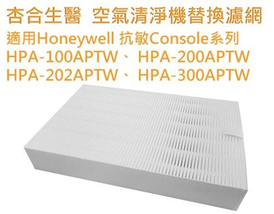 [杏合生醫] 適用Honeywell HPA-100/200/202/300APTW空氣清淨機濾網 HEPA(單片賣場)