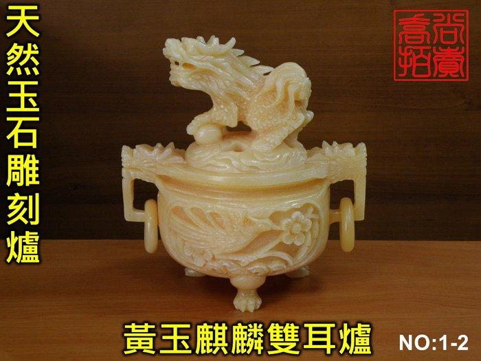 【喬尚拍賣】天然玉雕工藝品 / 黃玉麒麟雙耳爐 NO:1-2