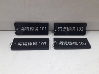 阿宗客製化2436-0131-5mm壓克力鑰匙圈牌/尺寸:8x3cm一片價格/歡迎訂做