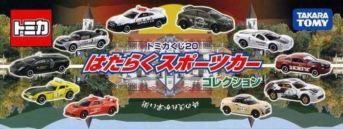 TOMICA 多美小汽車 跑車系列 戳戳樂20 抽抽樂 整盒販售(10台)TM85544