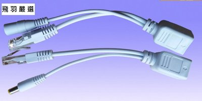 POE供電模塊 分離器 合路器 適用監控IP-Cam IP電話 無線AP基地台