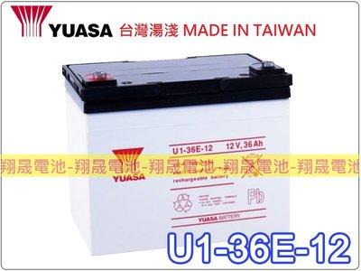 彰化員林翔晟電池-YUASA 湯淺-電池U1-36E-12 12V-36AH 舊品強制回收 安裝工資另計