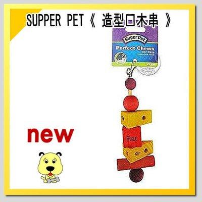 【幸福培菓寵物】《SUPPER PET 》造型啃木串     特價:99元
