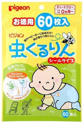 【限量現貨】 日本製 貝親 Pigeon 精油防蚊貼片 嬰兒可用 60枚入 驅蚊蟲 防蚊貼紙