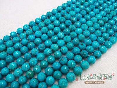 [出清特賣] 天然-綠松石(藍色)土耳...