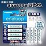 #網路大盤大# Samya祥業 液晶快速充電器可放電 M800L +國際牌 eneloop 2100次 低自放電池*8顆
