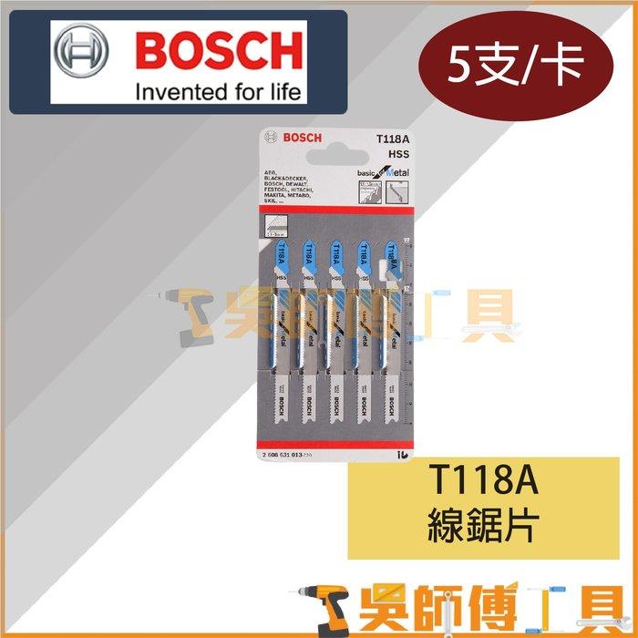 *吳師傅工具*博世 BOSCH T118A 線鋸片 92mm *單支(5支/卡)
