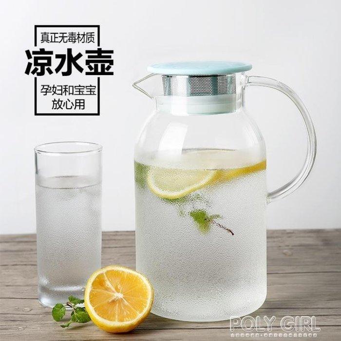 青蘋果家用冷水壺防爆耐熱高溫涼水壺玻璃涼開水杯大容量果汁紮壺