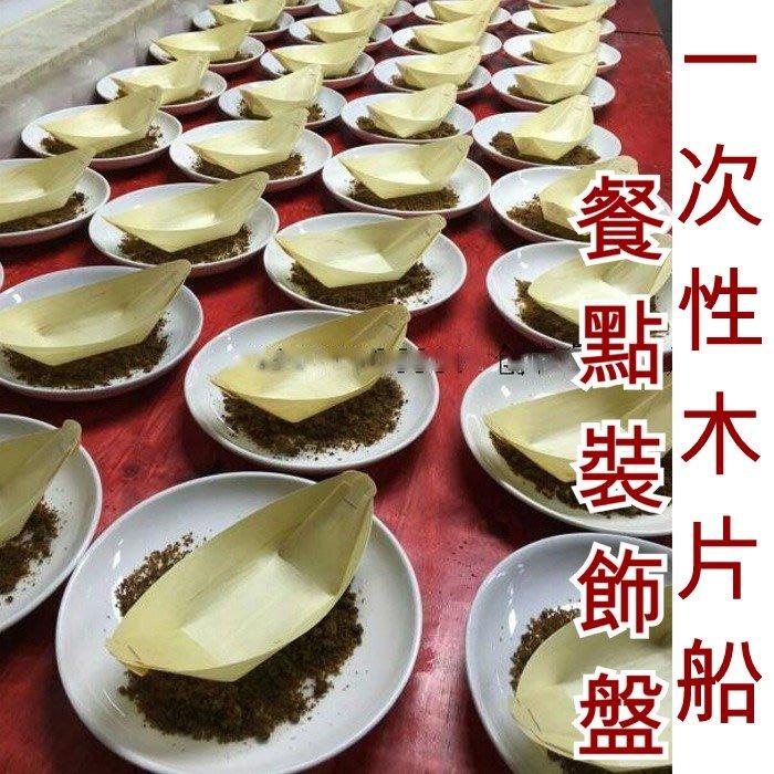 5Cgo【樂趣購】含稅一次性木片船木皮船點心盒蛋糕馬卡龍食品盒冰淇淋船日式料理壽司盤水果生菜沙拉炸物多規格可選-20個