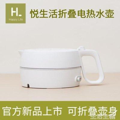 最新上架~~折疊水壺 小米悅生活1L折疊電水壺旅行宿舍小型迷你家用便攜式自動斷電燒