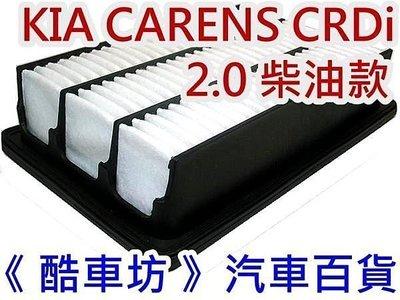 《酷車坊》原廠正廠型 空氣濾芯【KIA 07年後- CARENS 2.0 CRDi 柴油款】另 冷氣濾網 機油芯