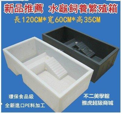 【格倫雅】^水龜飼養繁殖箱烏龜缸水龜苗箱飼養盒寵物龜窩烏龜專用缸帶洗沙池22020[D