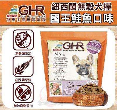 汪旺來【歡迎自取】健康主義GHR無榖犬糧國王鮭魚1.81kg 全齡犬天然紐西蘭飼料、挑嘴犬成犬/幼犬/高含肉量類似ADD