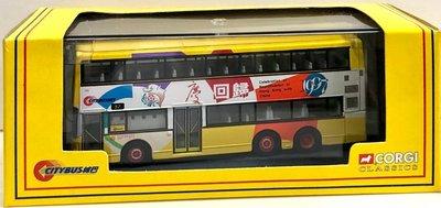 CORGI 1/76 CITYBUS 97 (3 AXLE LEYLAND OLYMPIAN) 城巴雙層空調巴士 利蘭奧林比安冷氣巴士 (43204) BUY