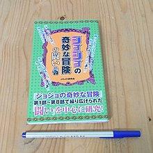 【小蕙生活館】日文書籍~ JOJO的奇妙冒險 第1部~第8部 戰鬥研究
