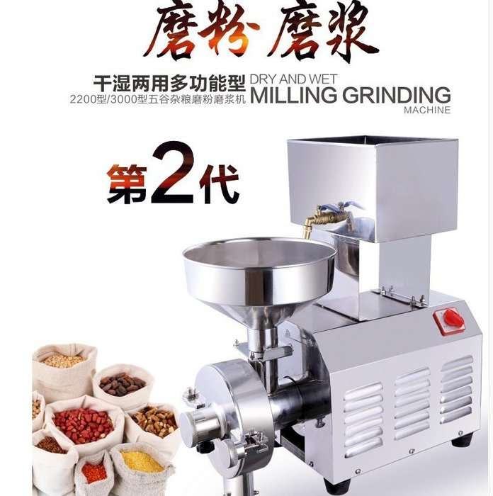 不銹鋼磨粉磨漿機豆漿機腸粉米漿機五穀雜糧磨粉機研磨機豆腐機