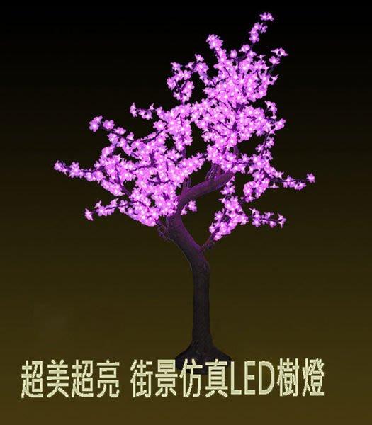 最新款仿真戶外LED樹燈(樹幹型)/門市店面/民宿造景/節日燈/櫻花樹/梅花樹/景觀樹/聖誕樹
