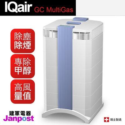 【建軍電器】原廠 附發票 IQair GC MultiGas 專業全效空氣清淨機(Healthpro 可參考)
