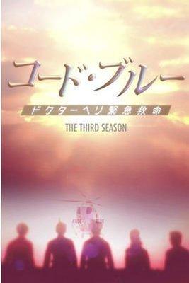 2017日劇 CODE BLUE 3 急救飛機緊急搶救3 山下智久、新垣結衣DVD